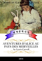 도서 이미지 - 이상한 나라의 앨리스 (프랑스어 번역판)