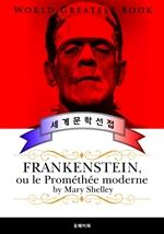 도서 이미지 - 프랑켄슈타인 (Frankenstein) 프랑스어 번역판