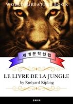 도서 이미지 - 정글북 (Le livre de la Jungle) 프랑스어 번역판