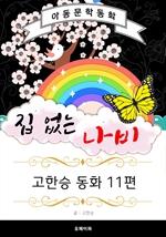 도서 이미지 - 집 없는 나비 - 고한승 동화 11편