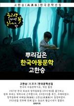 도서 이미지 - 뿌리깊은 한국아동문학 - 고한승 : 중고생이라면 꼭 읽어야 할