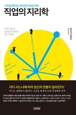 도서 이미지 - 직업의 지리학