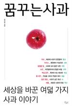 도서 이미지 - 꿈꾸는 사과