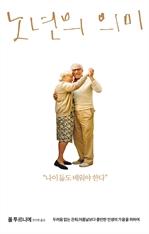 도서 이미지 - 노년의 의미