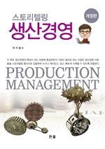 도서 이미지 - 생산경영(개정판)