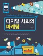 도서 이미지 - 디지털 사회의 마케팅