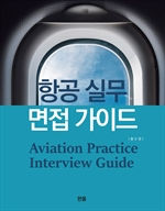 도서 이미지 - 항공실무면접가이드