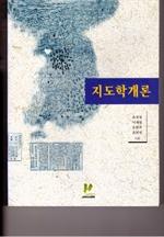 도서 이미지 - 지도학개론