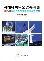 도서 이미지 - 차세대 비디오 압축 기술 (HEVC 알고리즘 이해와 프로그램 분석)