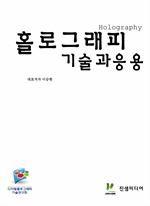 도서 이미지 - 홀로그래피 기술과 응용