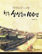 도서 이미지 - 반찬등속의 고향 청주 상신동의 100년