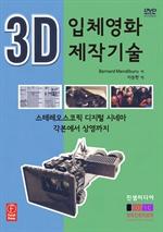 도서 이미지 - 3D 입체영화 제작기술