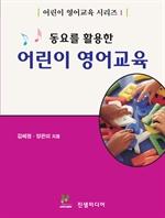 도서 이미지 - 동요를 활용한 어린이 영어교육