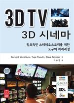 도서 이미지 - 3D TV 3D 시네마