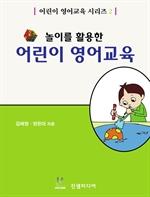 도서 이미지 - 놀이를 활용한 어린이 영어교육