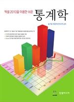 도서 이미지 - 엑셀2010을 이용한 쉬운 통계학