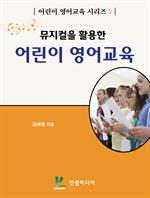 도서 이미지 - 뮤지컬을 활용한 어린이 영어교육