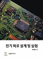 도서 이미지 - 전기 회로 설계 및 실험