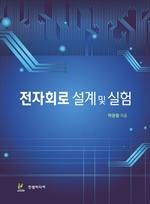 도서 이미지 - 전자회로 설계 및 실험