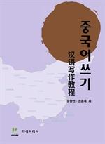 도서 이미지 - 중국어 쓰기