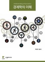 도서 이미지 - 경제학의 이해