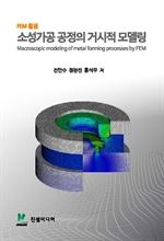 도서 이미지 - FEM 활용 소성가공 공정의 거시적 모델링