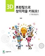 도서 이미지 - 3D 프린팅으로 창의력을 키워요!(기초과정1)
