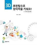 도서 이미지 - 3D 프린팅으로 창의력을 키워요!(기초과정2)