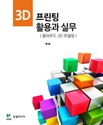 도서 이미지 - 3D 프린팅 활용과 실무(클라우드 3D 모델링)