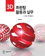 도서 이미지 - 3D 프린팅 활용과 실무(코딩 모델링)