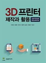 도서 이미지 - 3D 프린터 제작과 활용