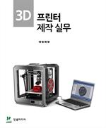 도서 이미지 - 3D 프린터 제작실무