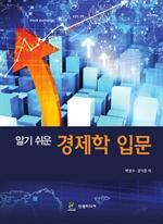도서 이미지 - 알기 쉬운 경제학 입문
