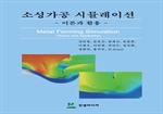 도서 이미지 - 소성가공 시뮬레이션 이론과 활용