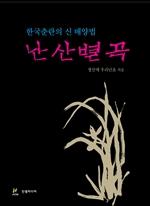 도서 이미지 - 난산별곡 (한국춘란의 신 배양법)