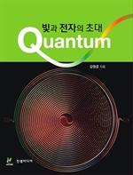 도서 이미지 - 빛과 전자의 초대 Quantum