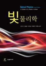 도서 이미지 - 빛 물리학 4판