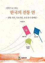 도서 이미지 - 과학으로 보는 한국의 전통 연