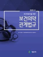 도서 이미지 - 보건의료인을 위한 보건의약 관계법규(2020)
