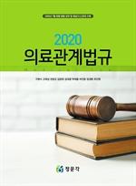 도서 이미지 - 의료관계법규(2020)