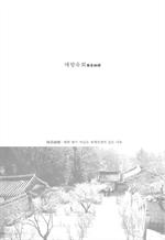 도서 이미지 - 매향유회