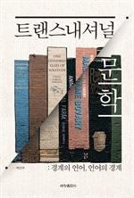 도서 이미지 - 트랜스내셔널 문학