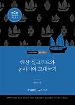 도서 이미지 - 해상 실크로드와 동아시아 고대국가