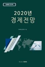 도서 이미지 - 2020년 경제 전망
