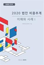도서 이미지 - 2020 법안 비용추계 이해와 사례Ⅰ