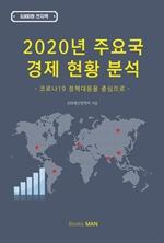 도서 이미지 - 2020년 주요국 경제 현황 분석