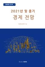 도서 이미지 - 2021년 및 중기 경제 전망
