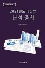 도서 이미지 - 2021년도 예산안 분석 종합