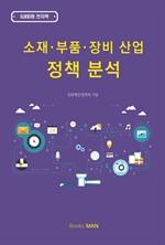 도서 이미지 - 소재.부품.장비 산업 정책 분석