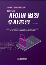 도서 이미지 - (2021년판)사이버범죄 수사총람